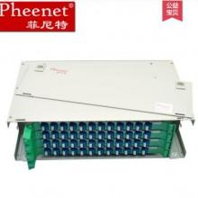 菲尼特光纤配线架8波odf光纤配线柜288芯光纤配线架