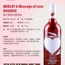 爱之蜜语红葡萄酒