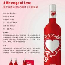 爱之蜜语优先级赤霞珠干红葡萄酒