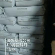 PC/ABS韩国LG 385无卤阻燃PC/ABS