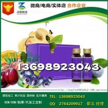 江苏30/50mlsod蓝莓枸杞饮品品牌OEM孵化基地