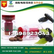 可提供大批量黑莓牡蛎肽压片糖果代加工厂家