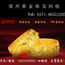 黄金首饰郑州哪里回收价格高 老凤祥黄金回收价格
