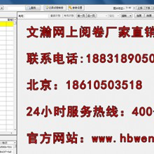新干县电子评卷 电脑阅卷设备