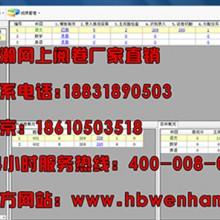 彝良县通用评卷系统 网上阅卷的网站