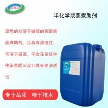 半化学浆蒸煮助剂 快速渗透剂