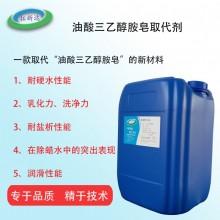 油酸三乙醇胺皂取代剂 油酸三乙醇胺取代剂油酸皂取代剂