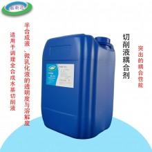 切削液耦合剂 全合成液耦合剂,半合成液耦合剂,