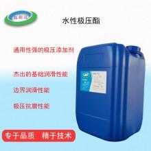 水性极压酯水溶性合成酯,润滑合成酯,合成酯极压剂