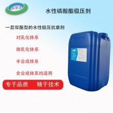 水性磷酸酯极压剂水性含磷极压剂,磷系极压抗磨剂