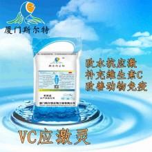 水产养殖VC应激灵 鱼虾蟹补充VC 改水抗应激