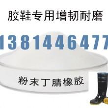 鞋材、鞋料专用粉末丁腈橡胶 增加耐磨耐油 柔软度