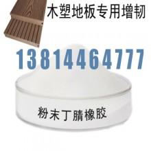 粉末丁腈橡胶 木塑地板专用提高地板韧性表面光泽度耐磨耐寒耐油