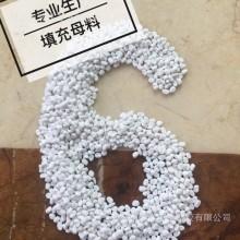 低温港宝片材碳酸钙填充母料 厂家直销