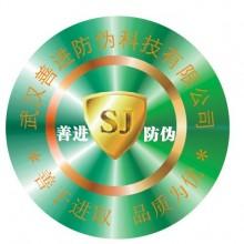 湖北武汉周边农药化肥溯源标签 不干胶防伪标签
