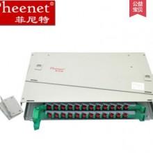 菲尼特48芯光纤配线箱三网合一光纤配线箱36芯光纤配线箱