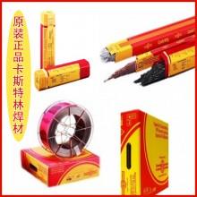 EnDOTec DO*23耐磨堆焊气体保护药芯焊丝