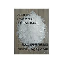聚乙二醇甲基丙烯酸酯