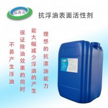 油污抓爬剂TTM提升除油速度显著的提升洗净率