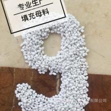 吹塑填充母料 碳酸钙母粒 吹瓶填充料 PE高压填充母粒