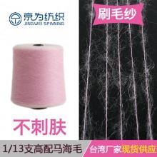 上海马海毛纱线 京为色纺马海毛供应商 特种花式纱工厂批发