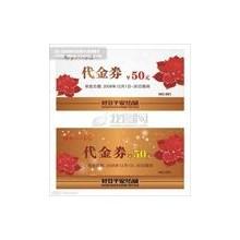 北京防伪防复印合同纸设计制作印刷