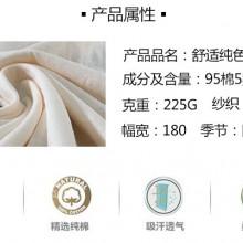 库存弹性针织汗布全棉布料