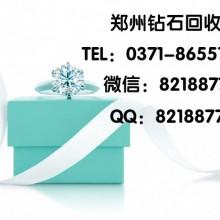 郑州钻石回收价格二手吉盟40分钻石吊坠几折回收