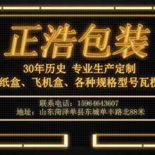 山东菏泽单县正浩纸箱供应各种规格型号瓦楞纸五层