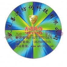武汉化妆品防伪标签 化妆品贴瓶不干胶标签