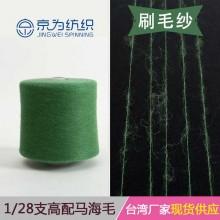 深圳1/28支特种花式纱马海毛 京为马海毛编织纱线批发