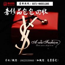 郑州高价收购二手六福钻石戒指圣罗兰女包洛阳哪里回收