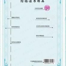 北京证券纸防伪软件授权证书设计制作印刷