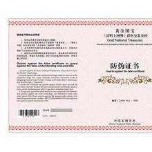 大学防伪学生证印刷 北京防伪证件印刷
