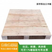 广州出口木卡板 花都免检木箱 佛山免熏蒸木托盘 江门胶合卡板