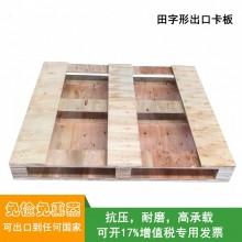 免检免熏蒸木卡板托盘是什么?跟实木卡板有什么不同