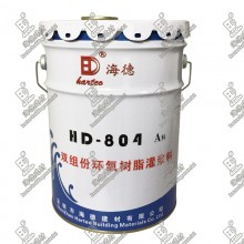高渗透改性环氧树脂注浆液
