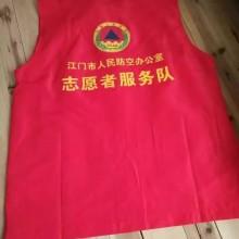 广西商业联盟宣传马甲,志愿者宣传马夹服,双层透气马甲