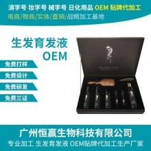头皮理疗用品纯中药防脱生发液oem增发生发育发液代加工厂