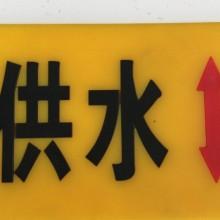 供应燃气管线标志牌 供水管线标志牌报价 介绍