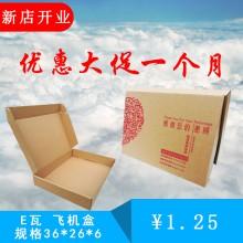山东菏泽纸箱飞机盒厂家直供可按定制要求做