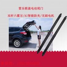 汽车电尾门汉兰达高品质无刷电动尾门