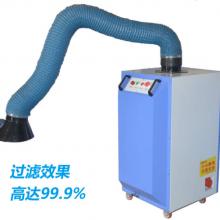 旱烟除尘净化器 工业移动焊烟除尘器 双臂焊接烟雾处理设备