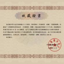 厂家定做安全线防伪证书 收藏证书 防伪门票印刷制作