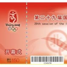 北京防伪收藏证书 防伪标设计定制厂家