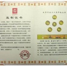 无锡紫砂壶防伪收藏证书印刷