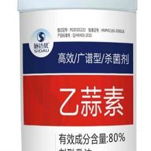 80%乙蒜素蔬菜特效杀菌剂辣椒早疫病专业治疗快速杀菌原厂生产