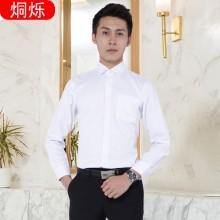 湖南职业装白衬衫男长袖修身免烫加工定制