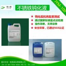 不锈铁环保钝化液钝化处理厂家