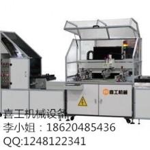 全自动丝网印刷机加UV光固机